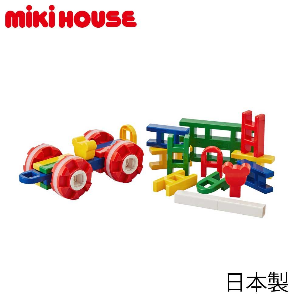 【ミキハウス】【BOX付】ブロック [MIKIHOUSEのおもちゃ](お誕生日プレゼント クリスマスプレゼント お祝いなどにも) (ドイツ生まれで日本製 知育玩具)[対象年齢:1歳半から] (16-1633-619)