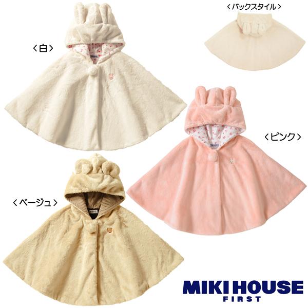 ミキハウス mikihouse マイクロファーマント〈フリー(70cm-90cm)〉【御出産祝い・ギフトに】※新ギフトBOXに変わっております。