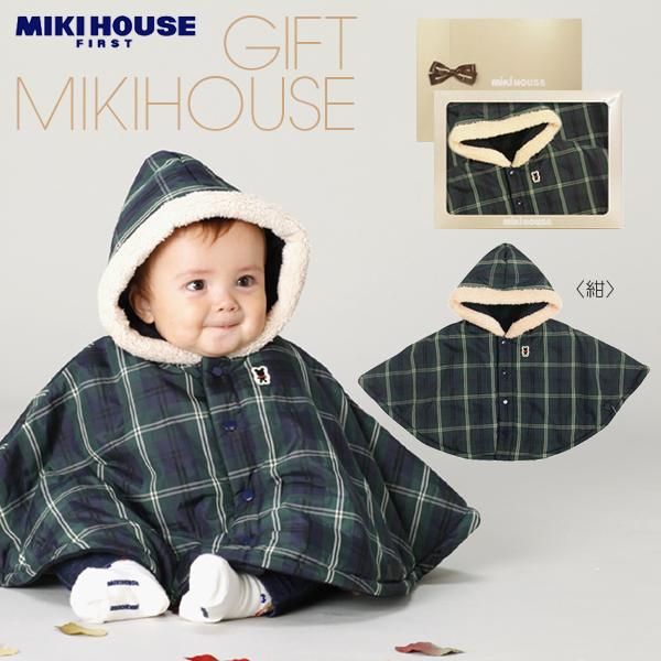 【ミキハウスファースト】【BOX L付】BBB★ブラックウォッチ★リバーシブルマント【出産祝い】 【秋冬防寒】【ミキハウス(MIKIHOUSE)】(44-3830-840)【出産祝い・ギフトに】※新ギフトBOXに変わっております。