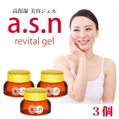 a.s.n revital gel (a.s.nリバイタルジェル)【アスタキサンチン、カタツムリ成分配合】3個(約3ヶ月半分)[p2]】【固定】
