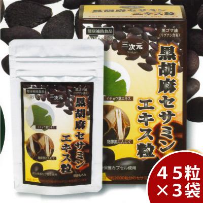 黒胡麻セサミンエキス粒 1箱(3袋入り) 黒ゴマセサミン [p10]】