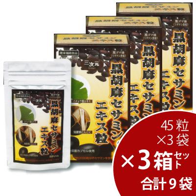 黒胡麻セサミンエキス粒 3箱(計9袋入り)セット 黒ゴマセサミン [p10]】