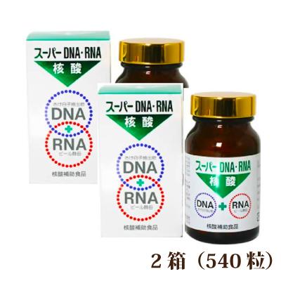 スーパーDNA・RNA核酸【さけ白子抽出物&ビール酵母】2箱[p10]】