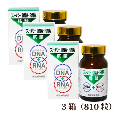 スーパーDNA・RNA核酸【さけ白子抽出物&ビール酵母】3箱[p10]】