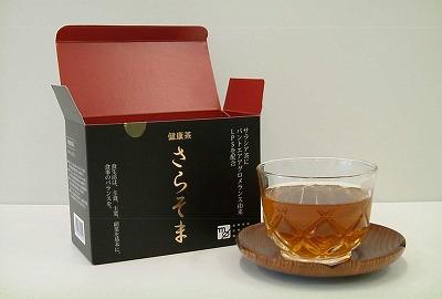 【LPS配合】健康茶さらそま 【旧サラソマ茶 60包】 【サラシア配合】すっきり健康 【ソマシー配合】【送料無料】[p10]】