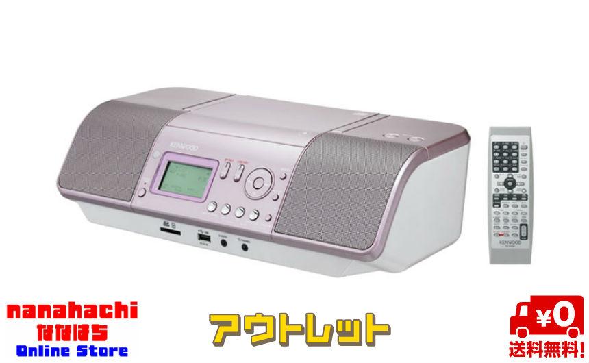 【新品未開封品】KENWOOD ケンウッド CLX-30-P [ピンク] iPod/iPhone対応パーソナルステレオシステムCLX-30-P■CD/SD/USBパーソナルオーディオシステム■USBメモリーやSDカードにカンタン録音■USB端子とSDカードスロットを搭載【送料無料】【コンビニ受取対応】