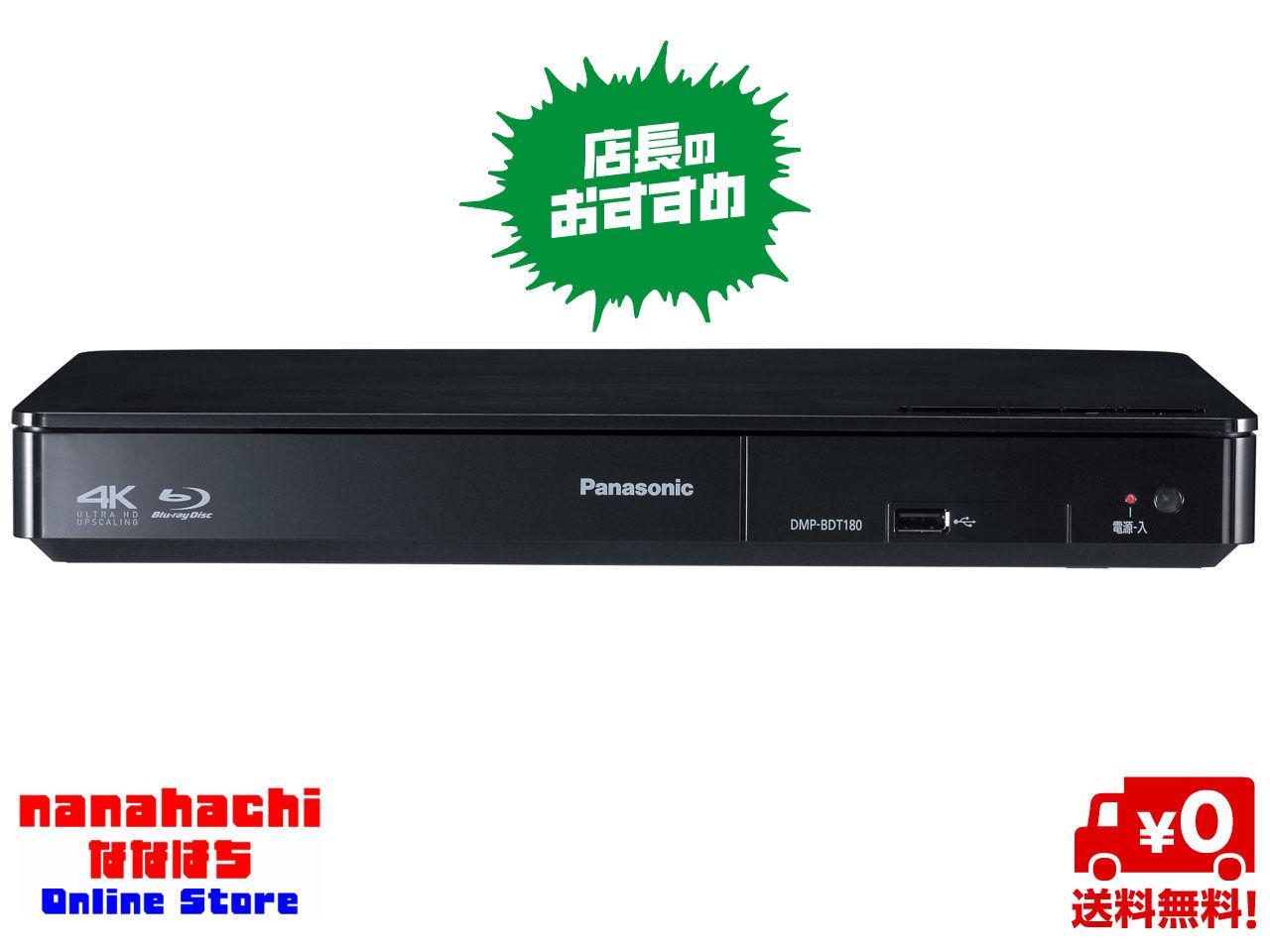 ブルーレイ プレーヤー Panasonic DMP-BDT180-K ブルーレイディスクプレーヤー 4K対応テレビでもフルHDテレビでも高画質映像を楽しめる 見たいときすぐ動く高速起動・高速トレイオープン【送料無料・一部地域を除く】