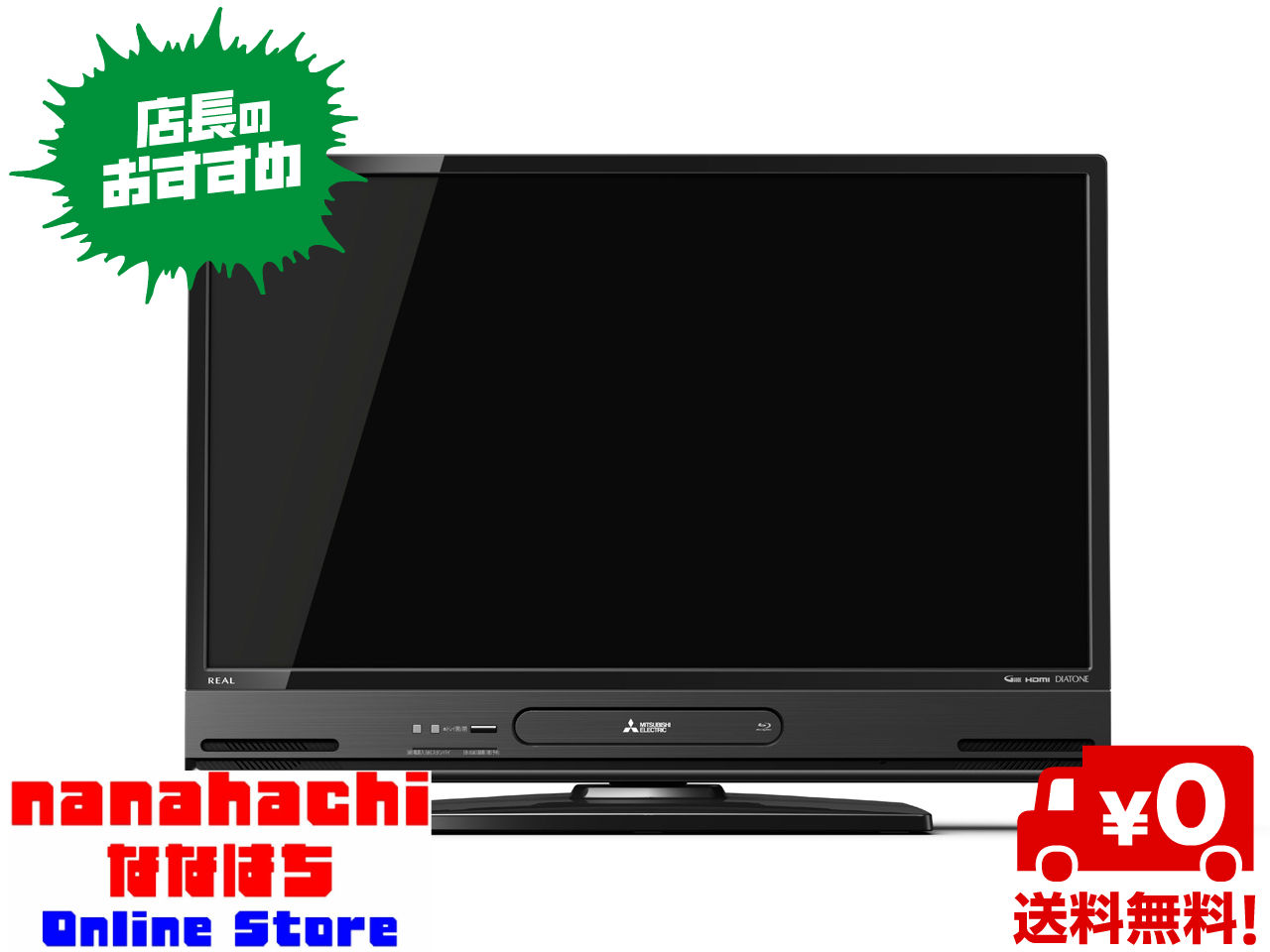 三菱 LCD-A32BHR10 REALリアル A-BHR10 [32インチ]■32V型 ブルーレイディスク+1TB HDD内蔵 ハイビジョン液晶テレビ■ハードディスク内蔵ブルーレイレコーダー搭載録画テレビ【送料無料・一部地域を除く】東北、九州への発送は送料別途 1000円かかります