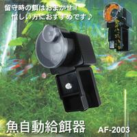 送料無料 留守時でも安心 大切なお魚の餌やりはおまかせ 魚自動給餌器 AF-2003 新色 至上