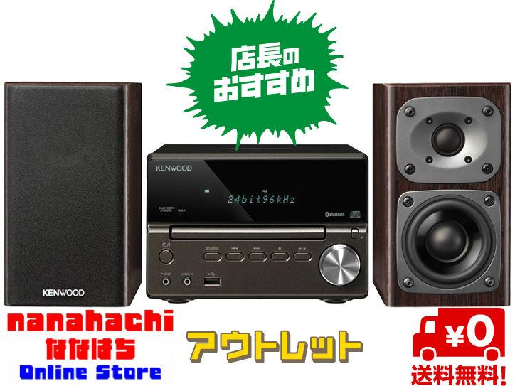【超FLASH SALE!掲載商品】【新品未開封品】KENWOOD ケンウッド Kseries XK-330-B [ブラック] Bluetooth搭載ハイレゾ対応ミニコンポCompact Hi-Fi System■高音質なハイレゾ音源を再生できるUSB端子搭載 XK330B X-K330-B【送料無料】