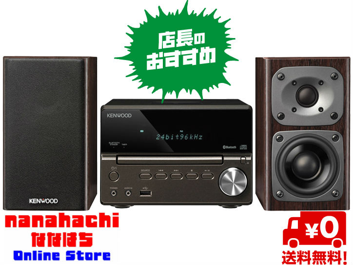 KENWOOD ケンウッド Kseries XK-330-B [ブラック] Bluetooth搭載ハイレゾ対応ミニコンポ Compact Hi-Fi System■高音質なハイレゾ音源を再生できるUSB端子搭載 XK330B X-K330-B【送料無料】