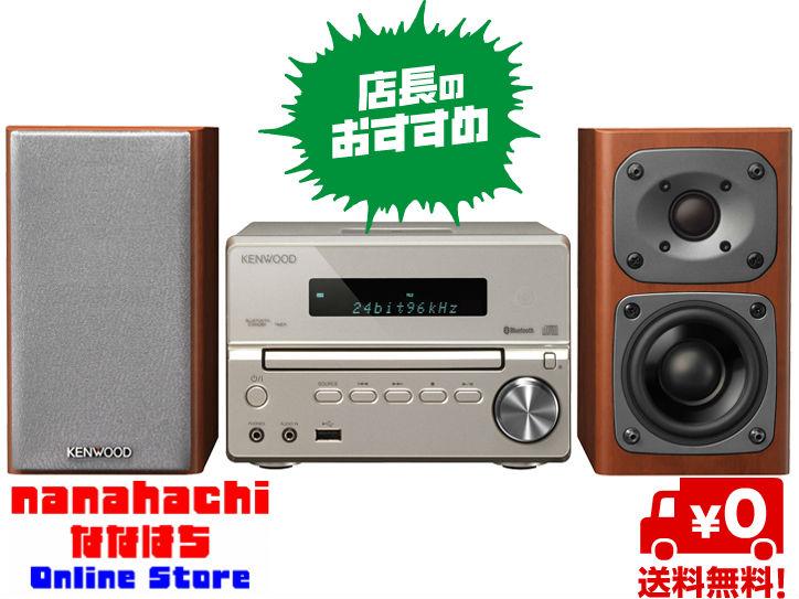 KENWOOD ケンウッド Kseries XK-330-N [ゴールド] Bluetooth搭載ハイレゾ対応ミニコンポ■Compact Hi-Fi System■高音質なハイレゾ音源を再生できるUSB端子搭載 XK330N X-K330-N【送料無料】