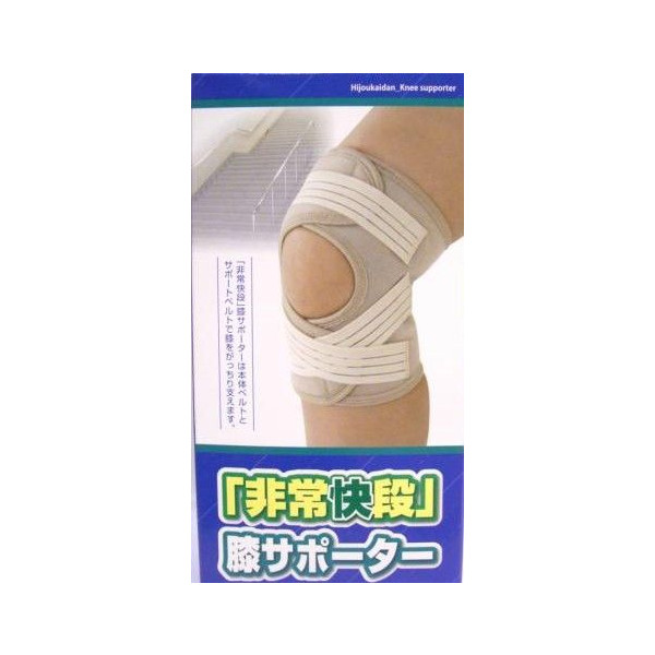 【送料無料】「非常快段」膝サポーター ■本体ベルトとサポートベルトで膝をしっかり支えます。■膝を中心に本体下ベルトを巻いた後、本体上ベルトを巻きます。