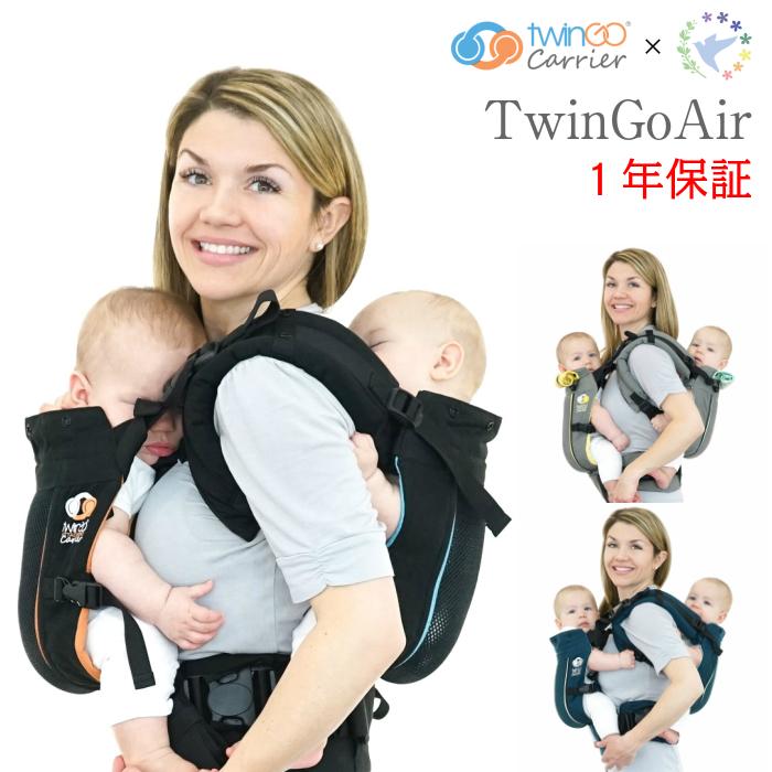 双子抱っこ紐 TwinGo Carrier Air ツインゴー キャリア エア メッシュ タイプ ブラック グレー ティール 3カラー 日本語説明書 1年保証 送料無料大人ウェストサイズ51cm~251cm 対応子ども 約3.2Kg(新生児期)~約20Kg 対応