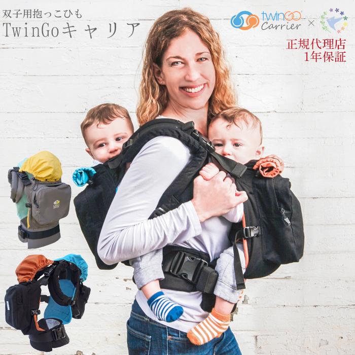 双子 抱っこ紐 双子抱っこひも TwinGo Carrier ツインゴー キャリア ブラック グレー 2カラー 大型ポケット付き日本語説明書 1年保証 送料無料大人ウェストサイズ51cm~251cm 対応子ども 約3.2Kg(新生児期)~約20Kg 対応