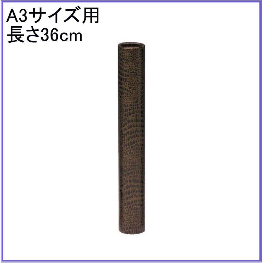 A3賞状用紙が収納できる丸筒 丸筒 開店祝い A3用 36cm 送料無料新品 ワニ皮模様 CR-MT36