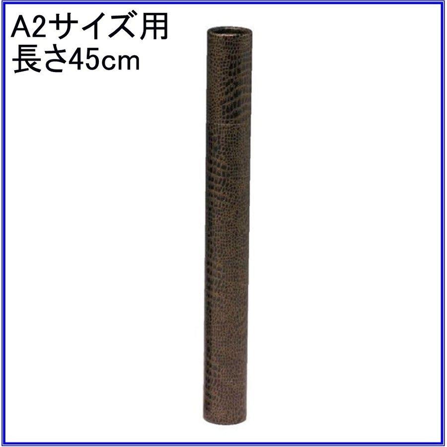 A2賞状用紙が収納できる丸筒 丸筒 A2用 割り引き CR-MT45 45cm 激安通販専門店 ワニ皮模様