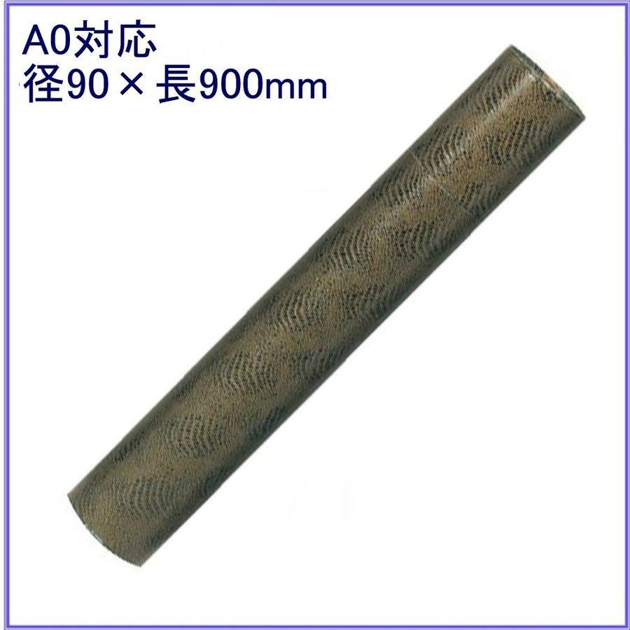 A0の図面などの保管に 丸筒 A0用 春の新作シューズ満載 CR-MT90 ワニ皮模様 90cm 激安通販ショッピング