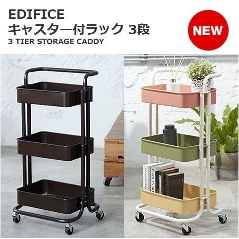 EDIFICE (訳ありセール 格安) キャスター付き3段収納ラック カラフル ART.16437 ITM. 全店販売中