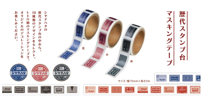 歴代スタンプ台マスキングテープ シャチハタ 初回限定 高品質新品