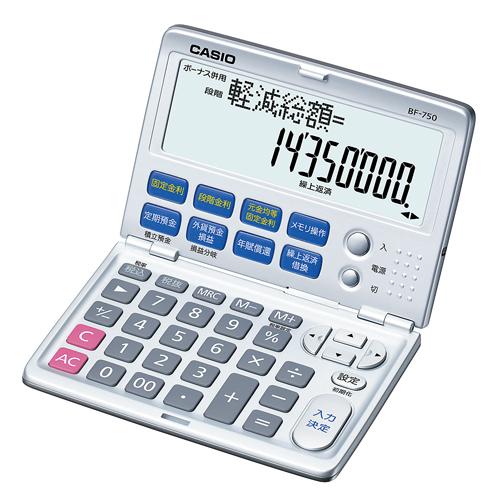 スーパーセール ローン計算や預金計算もシュミレーションできる金融電卓 カシオ 初回限定 金融電卓 BF-750-N 12桁