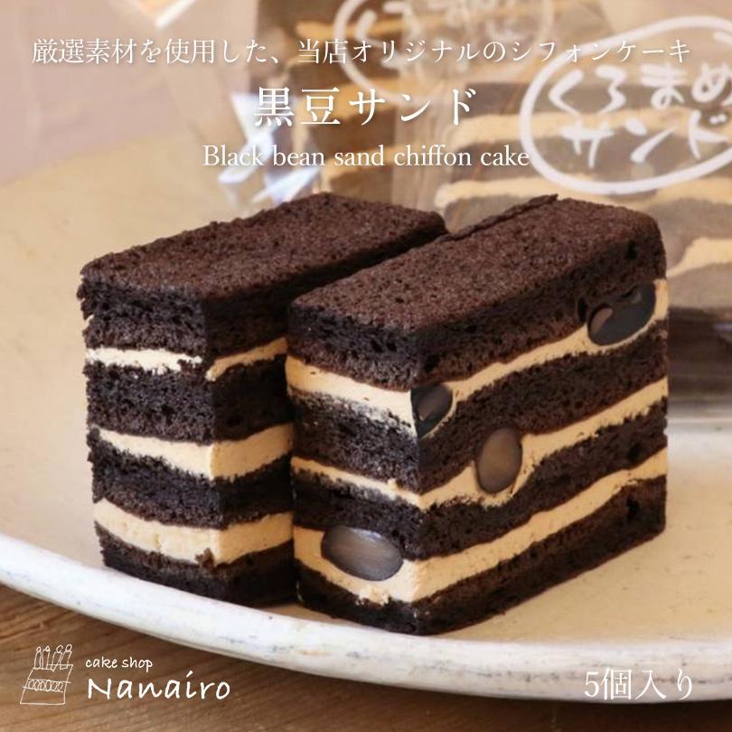 なないろのパテシィエが 一つ一つ北海道の素材をふんだんに使用してこだわり作った 当店オリジナルのシフォンケーキ 完全送料無料 くろまめサンド 手作り 結婚式 お祝い事 贈り物 お土産 おすすめ 厳選素材を使用した ケーキ 焼菓子 高級 洋菓子 5個入り タルト スイーツ 当店オリジナルの美味しいシフォンケーキ 入学祝い 豪華な 内祝い ギフト