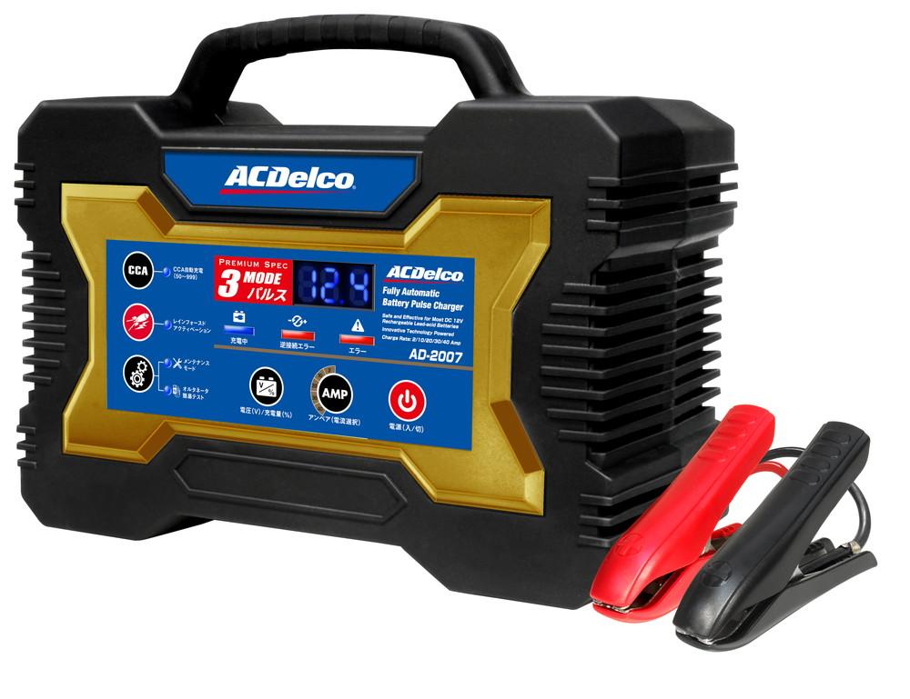 第2世代 簡単 超目玉 全自動パルス充電 ACDelco バッテリーチャージャー DC12V 品番:AD-2007 国際ブランド エーシーデルコ