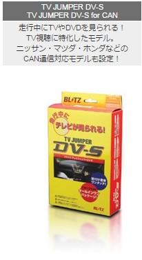 ブリッツ テレビジャンパー DV-S(スイッチ付タイプ) マツダ CX-3 DK5AW 2015/2- 品番: TCBA-10 / 10648
