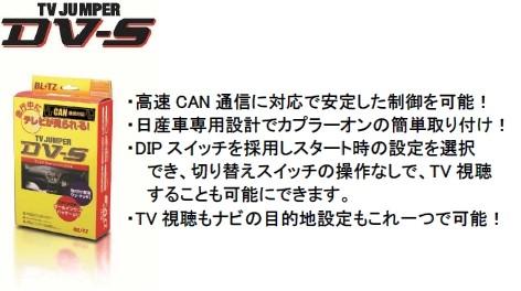 ブリッツ テレビジャンパー DV-S(スイッチ付タイプ)走行中にTVを見たい方 日産 スカイラインハイブリッド HV37 2014/2- 品番: TCBN-29 / 10647