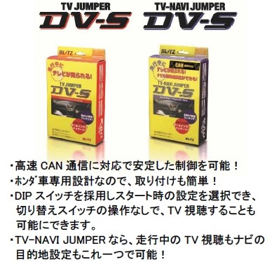 ブリッツ テレビジャンパー DV-S(スイッチ付タイプ)走行中にTVを見たい+目的地設定をしたい方 ホンダ グレイス GM4 2014/12- 品番: NCBH-220 / 10649