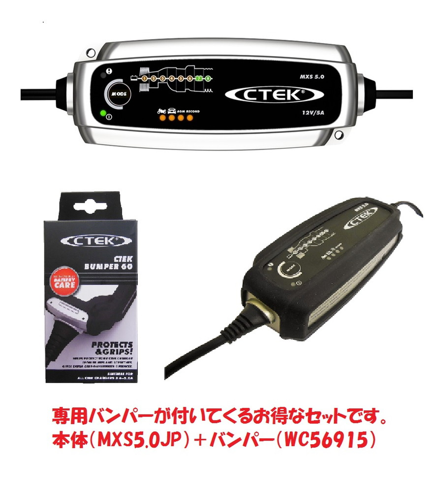 CTEK バッテリーチャージャー・メンテナー 4.3A 【専用バンパー付セット】 品番:MXS5.0JP-SP2
