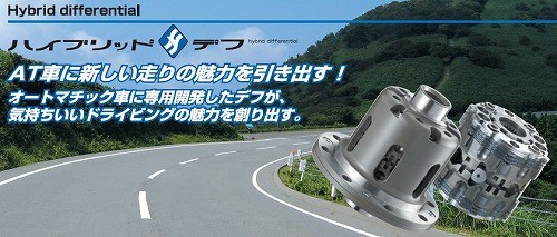 CUSCO(クスコ) ハイブリットデフ BMW Z4 E85 2.5i 03~ [LSD] HBDBM3A