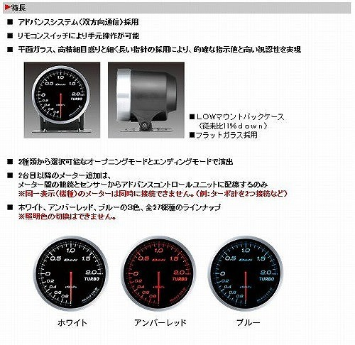 Defi(デフィ) デフィリンクメーター アドバンスBF ターボ計 汎用 ブルー Φ60 -100kPa~200kPa 品番:DF09903