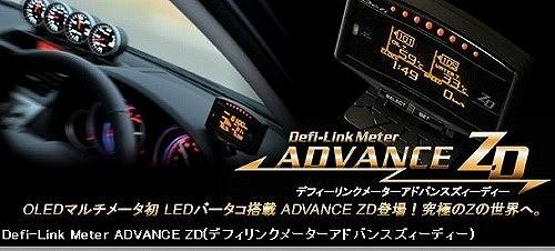 DF09701 Defi(デフィ) デフィリンクメーター アドバンス ZD 汎用 品番:DF09701