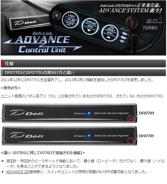 Defi(デフィ) リンクアドバンス コントロールユニット 汎用 1 2 3 4 5 6 8気筒に対応 【メーターその他】 DF07703
