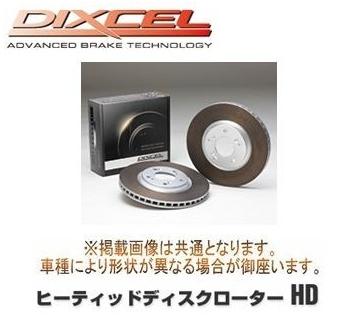 DIXCEL ディクセル ヒーティッドディスクローターHD フロント左右セット 日産 フェアレディZ HZ31/HGZ31 86/10~89/7 HD3212149S