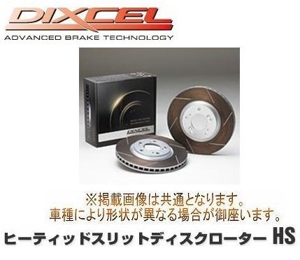 DIXCEL ディクセル ヒーティッドスリットディスクローターHS 1台分前後セット スバル レガシィツーリングワゴン BF5/BFA 89/2~93/9 HS3612767S / HS3652826S
