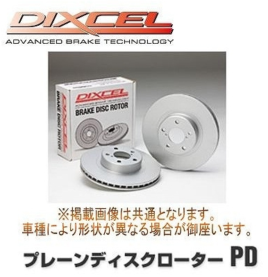 DIXCEL ディクセル プレーンディスクローターPD フロント左右セット 日産 キャラバン DTGE24/DRGE24 86/9~90/8 PD3212075S