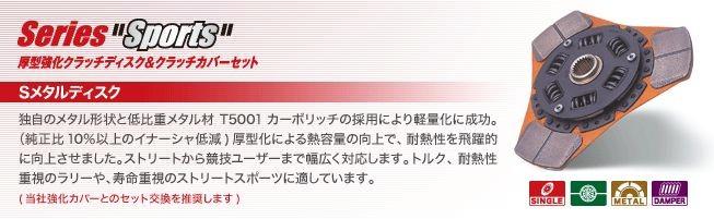 EXEDY S金属离合器磁盘丰田卡罗拉兰克斯ZZE123货号: TD03T