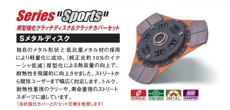 エクセディ Sメタル クラッチディスク トヨタ スターレット EP82T 品番: TD03T