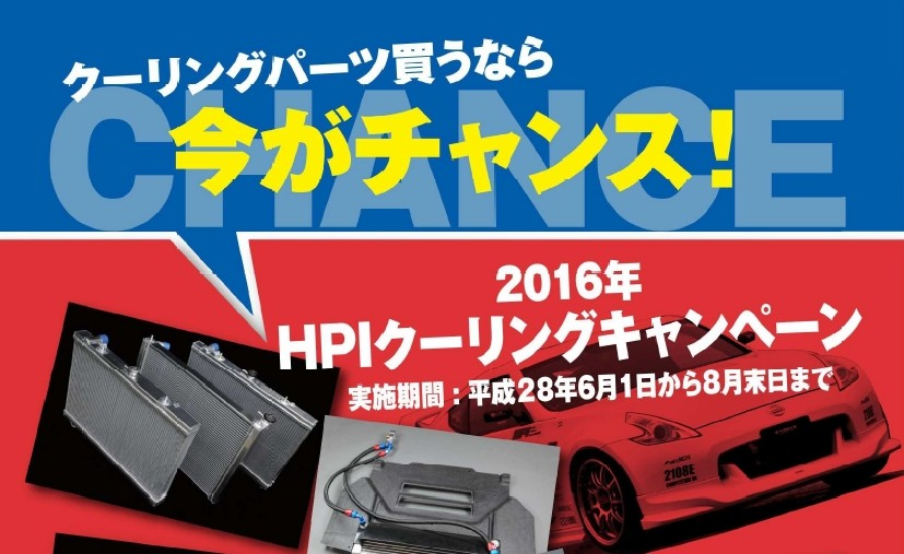 HPI ラジエターエヴォルブSTDシリーズ トヨタ マークII JZX90 1992/10-1996/9 [ラジエーター] HPARE-JZX90