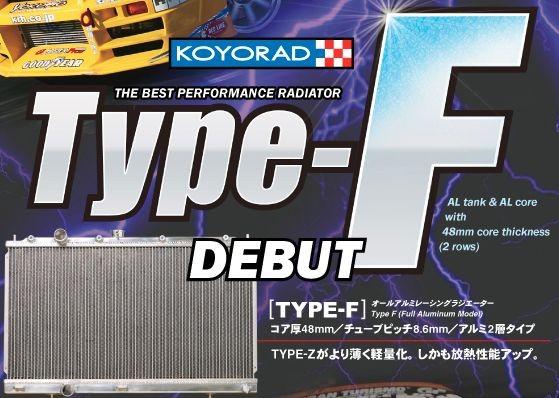 KOYO コーヨー レーシングラジエター タイプF 日産 スカイライン R33 [ラジエーター] KH020442R