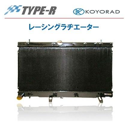 高品質 KOYO コーヨー レーシングラジエター タイプR ホンダ シビック EK4 1995/08-2000/09 MT [ラジエーター] KA080300, 火災報知音響測定機器の電池屋 7c76b038
