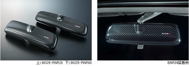 NISMO(ニスモ) カーボンルームミラーカバー スカイラインGT-R BNR32 ドライカーボン+UVカットクリアコート仕上げ [内装品その他] 96325-RNR20