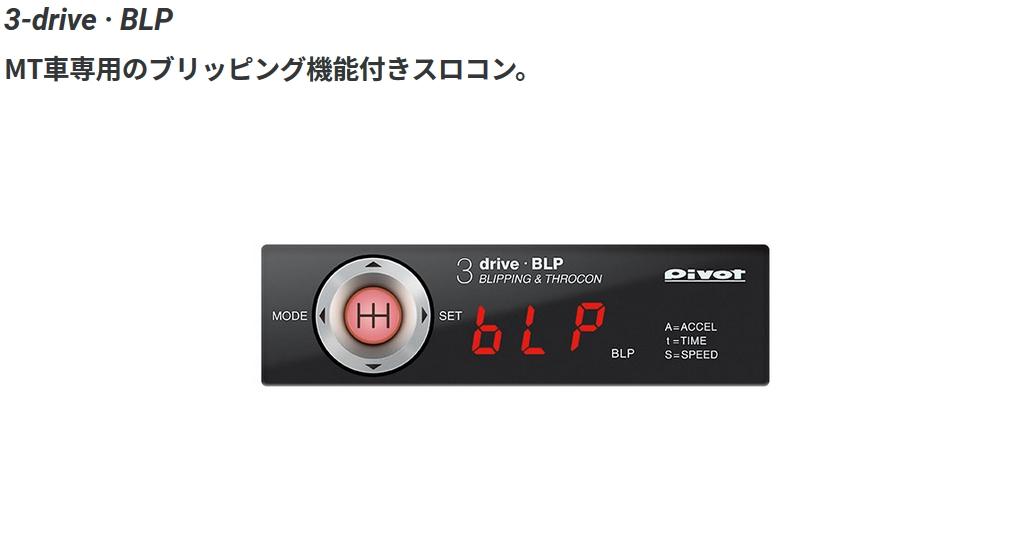Pivot(ピボット) MT車専用ブリッピング機能付き スロットルコントローラーハーネスセットBLP+TH-2A+BR-7