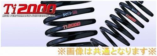 RSR Ti2000ハードダウン【1台分前後セット】 ホンダ シビック EF2 62/7-3/8 D15B 1500NA / FF [ダウンサス・サスペンション・スプリング] H040TH2