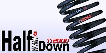 RSR Ti2000ハーフダウン【1台分前後セット】 ホンダ フィット GE8 19/10- L15A 1500NA / FF [ダウンサス・サスペンション・スプリング] H271THD