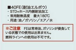40FE12089 サムコ SAMCO サムコ 耐油エルボウホース FB375 89 40FE12089