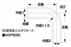 SAMCO サムコ 燃料異経レデューサーエルボウホース FB375>300 89>65 40PRE908965