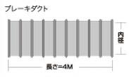 SAMCO サムコ ブレーキ/エアダクト 82 40SFD82/1